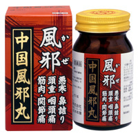 <八ツ目製薬>中国風邪丸:200丸入(使用期限:2022年4月)