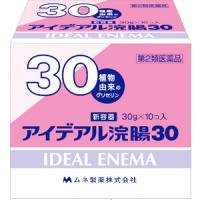 アイデアル浣腸30g:10個入(在庫がなくなり次第、ムネ製薬製造品に変わります。)