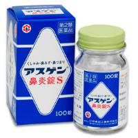 アスゲン鼻炎錠S:45錠入(販売停止中・購入希望の方はお問い合わせください)