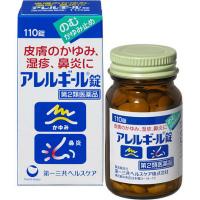 アレルギール錠:110錠入