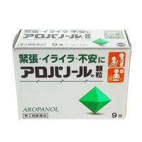 アロパノール顆粒:9包入