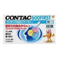■コンタック600ファースト:10カプセル入