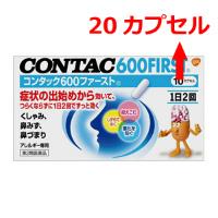 ■コンタック600ファースト:20カプセル入