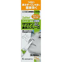 ■ザジテンAL鼻炎スプレーα:7ml入