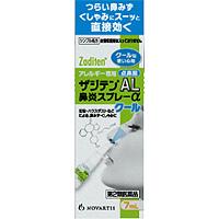 ■ザジテンAL鼻炎スプレーαクール:7ml入