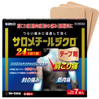 ■サロメチールジクロテープ:7枚入