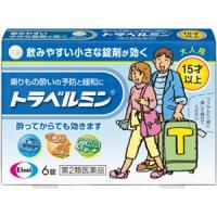 トラベルミン(大人用):6錠入