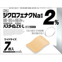■パスタイムZX-L:7枚入