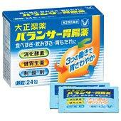 バランサー胃腸薬:24包入(使用期限:2021年12月)