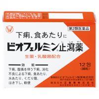 ビオフェルミン止瀉薬:12包入(使用期限:2021年1月)