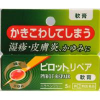 ■ピロットリペア軟膏:5g入