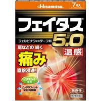 ■フェイタス5.0温感:7枚入