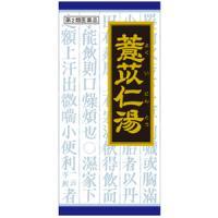 「クラシエ」漢方ヨク苡仁湯エキス顆粒:45包入