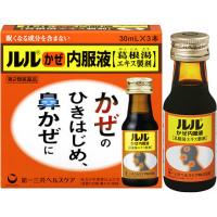 ルルかぜ内服液(葛根湯エキス製剤):30ml×3入