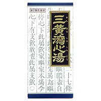 三黄瀉心湯エキス顆粒:45包入(使用期限:2020年7月)【箱潰れあり】