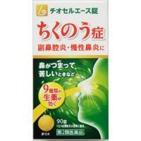 辛夷清肺湯エキス錠(チオセルエース):90錠入