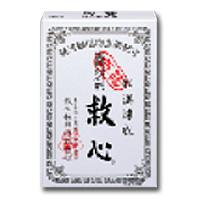 生薬強心剤 救心(ガラス瓶/紙箱):120粒入