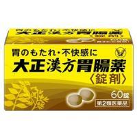 大正漢方胃腸薬 錠剤:60錠入×2個