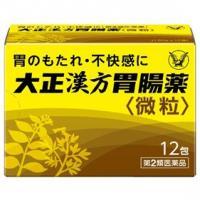 大正漢方胃腸薬:12包入×2個