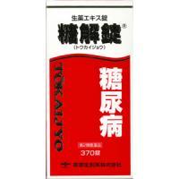 糖解錠:370錠入(旧パッケージ・使用期限:2021年4月)