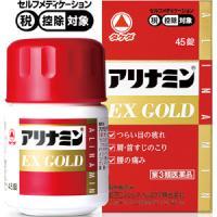 ■アリナミンEXゴールド:45錠入