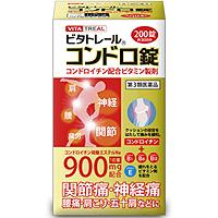 ビタトレール コンドロ錠:200錠入