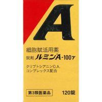錠剤ルミンA-100γ:120錠入