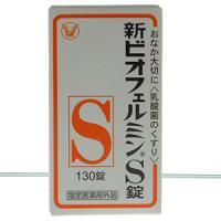 新ビオフェルミンS錠:130錠入