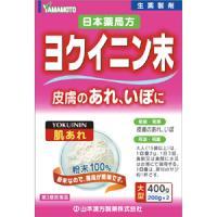 日局ヨクイニン末(はとむぎ粉末):400g入