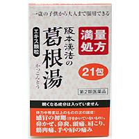 阪本漢法の葛根湯エキス顆粒:3.0g×21包入