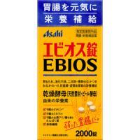 エビオス錠:2000錠入(使用期限:2021年3月)
