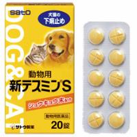 動物用新テスミンS:20錠入
