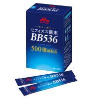 ビフィズス菌末BB536:2g×30本入
