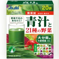 青汁と21種の野菜:20袋入