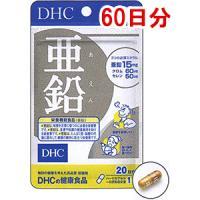 DHCの健康食品 亜鉛(60日分):60粒入
