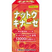 ナットウキナーゼ・ソフト:90球入(賞味期限:2019年12月)
