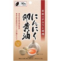 にんにく卵黄油:90粒入