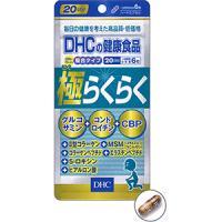 DHCの健康食品 極らくらく(20日分):120粒入