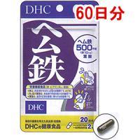 DHCの健康食品 ヘム鉄(60日分):120粒入