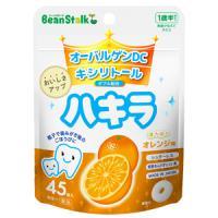 ハキラ オレンジ:45g入