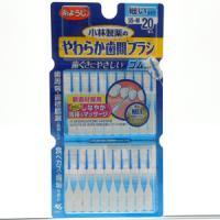やわらか歯間ブラシ(SS~Mサイズ):20本入(数量限定)