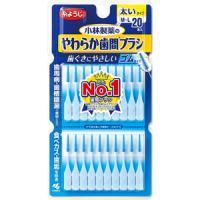 やわらか歯間ブラシ(M~Lサイズ):20本入