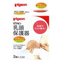 「乳頭保護器」授乳用ソフトタイプ(Lサイズ):2個入