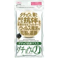 ダチョウ抗体マスク ダチョウのチカラ(Sサイズ):3枚入(在庫限り)