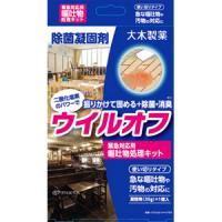 ウイルオフ嘔吐物処理キット(緊急対応用セット):1個入