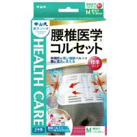 中山式腰椎医学コルセット 標準タイプ:1枚入/S/白