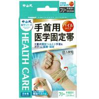 中山式手首用医学固定帯(左右兼用):1枚入