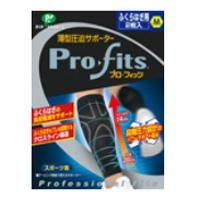 薄型圧迫サポーター プロ・フィッツ(ふくらはぎ用):2枚入/M