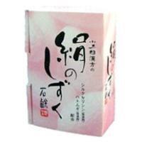 絹のしずく石鹸:80g×3個