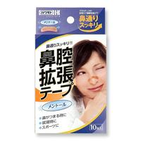 鼻腔拡張テープ メントール:10枚入